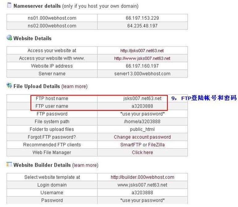 免费空间000webhost三蛋成功申请图文教程