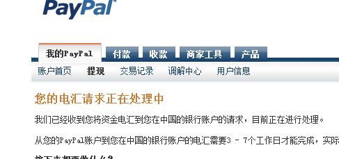 关于Paypal提现到国内银行35美元的手续费问题深度探讨。