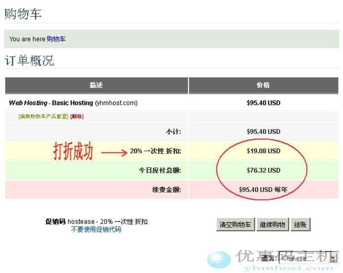 最新Hostease主机购买中文图文教程