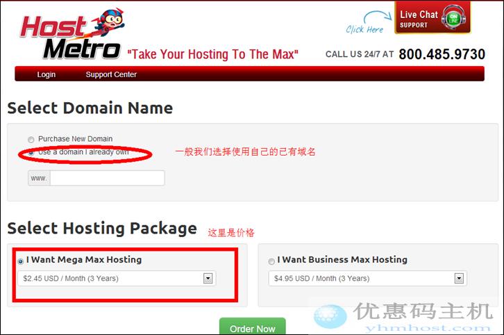 HostMetro美国主机购买教程