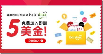 海淘购物返利 美国Extrabux海淘中文教程 现在注册赠送5美金