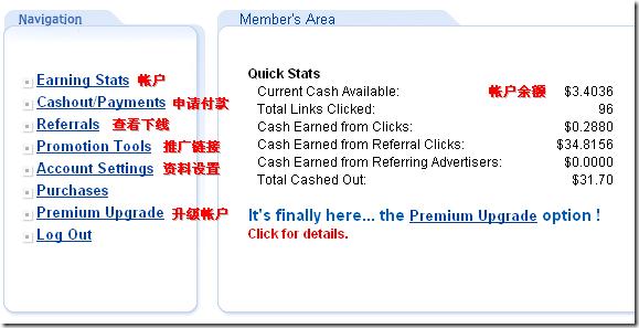 Linkgrand 注册与操作教程