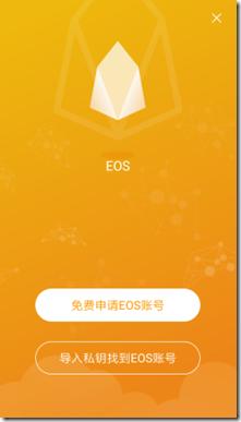 糖果Prabox,每天都可以申请拿到各种不同类型的糖果福利,现在免费申请ETH地址,有机会获得百元价值的EOS账号!