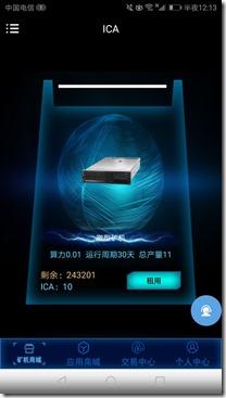 ICA亚投链,现在注册认证送2台微型矿机,首日交易价0.2美金的区块链平台,不容错过财富机遇 !