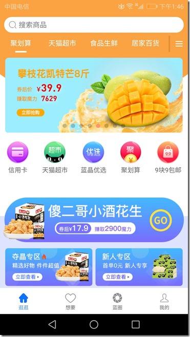 蓝晶社,基于区块链的电商消费服务平台,蓝晶社新人福利首单购物免费,同时成立团队,开创事业,日赚300元!