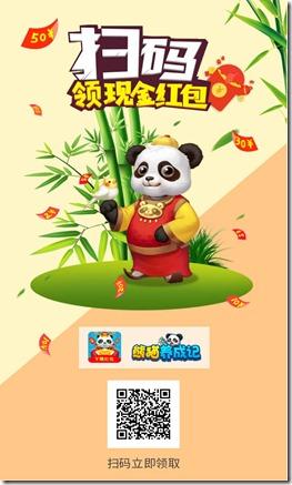 熊猫邀请海报