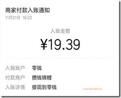 攒钱锦鲤11月21日收款19.39元