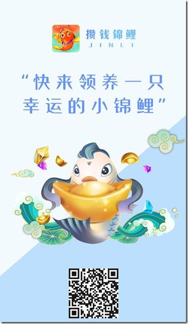 攒钱锦鲤邀请海报