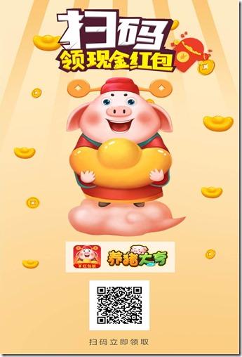 《养猪大亨》- 游戏养成类赚钱平台 ,只要你拥有1只分红猪,天天分红,日日提现,每天分红100元以上!