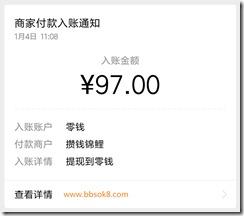 2020年1月4日收到手机赚钱《攒钱锦鲤》养鱼平台收款97元,实力平台值得信赖,赶紧抓住机会赚大钱!