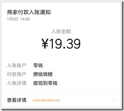 2020年1月6日收到手机赚钱《攒钱锦鲤》养鱼平台收款19.39元,实力平台值得信赖,赶紧抓住机会赚大钱!