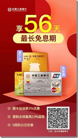 工商银行信用卡
