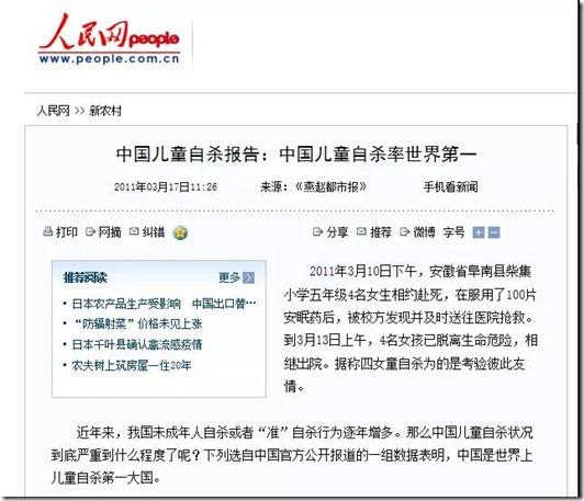 中国儿童自杀率第一