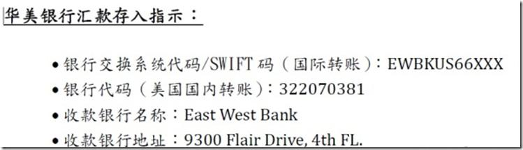 华美银行汇款地址