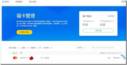 PingPong福卡审核通过