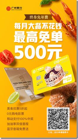 广州银行信用卡邀请海报
